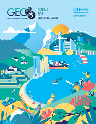 UNEP GEO-6 Summary for Policymakers Russian